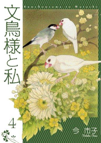 文鳥様と私 4 (LGAコミックス)の詳細を見る