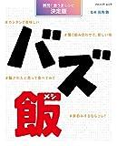 バズ飯 (ブティックムックno.1403)