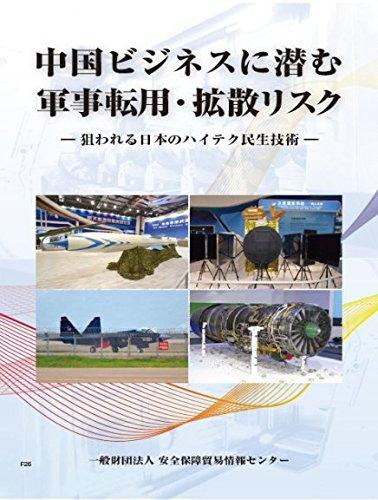 中国ビジネスに潜む軍事転用・拡散リスク-狙われる日本のハイテク民生技術-