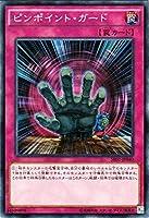 遊戯王 ピンポイント・ガード 真帝王降臨(SR01) シングルカード SR01-JP040-N