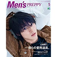 Men's PREPPY 2020年5月号 COVER&INTERVIEW 山﨑賢人