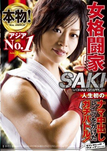 本物!アジアNo.1女格闘家 人生初のナマ中出しレイプをかけたガチバトル! [DVD]