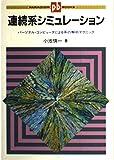 連続系シミュレーション―パーソナル・コンピュータによる系の解析テクニック (パラダイム・ブックス)