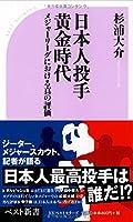 日本人投手黄金時代 (ベスト新書)