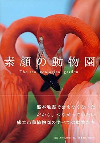 素顔の動物園 The real zoological garden