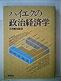 ハイエクの政治経済学 (1981年)