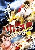 バトルハッスル[DVD]