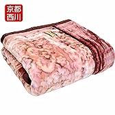 京都西川 衿付き 2枚 合わせ 毛布 シングル ピンク