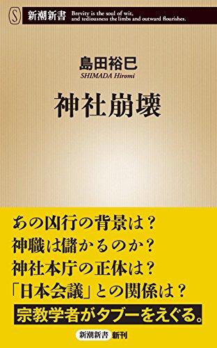 神社崩壊 (新潮新書)