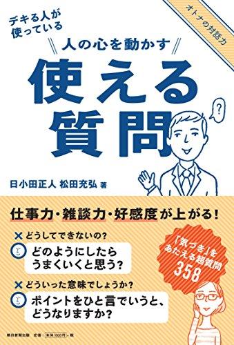 デキる人が使っている 人の心を動かす 使える質問 (オトナの教養BOOK)の詳細を見る
