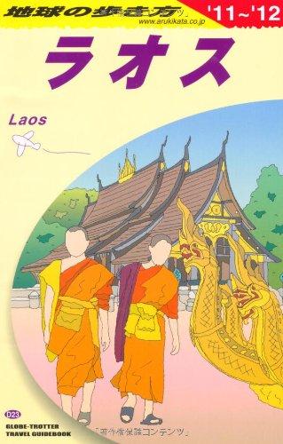 ラオス〈2011~2012年版〉 (地球の歩き方)の詳細を見る