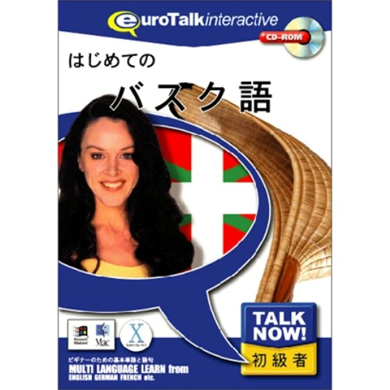 Talk Now! はじめてのバスク語