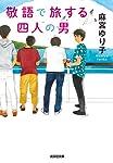 敬語で旅する四人の男 (光文社文庫)
