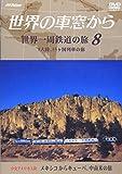 世界の車窓から 世界一周鉄道の旅 8 中央アメリカ大陸 [DVD]
