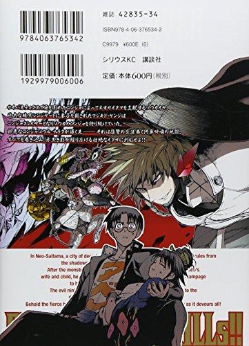 『ニンジャスレイヤー殺(2) (シリウスKC)』の1枚目の画像