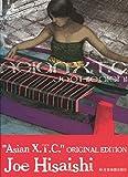 久石譲 Asian X.T.C.-オリジナルエディション-