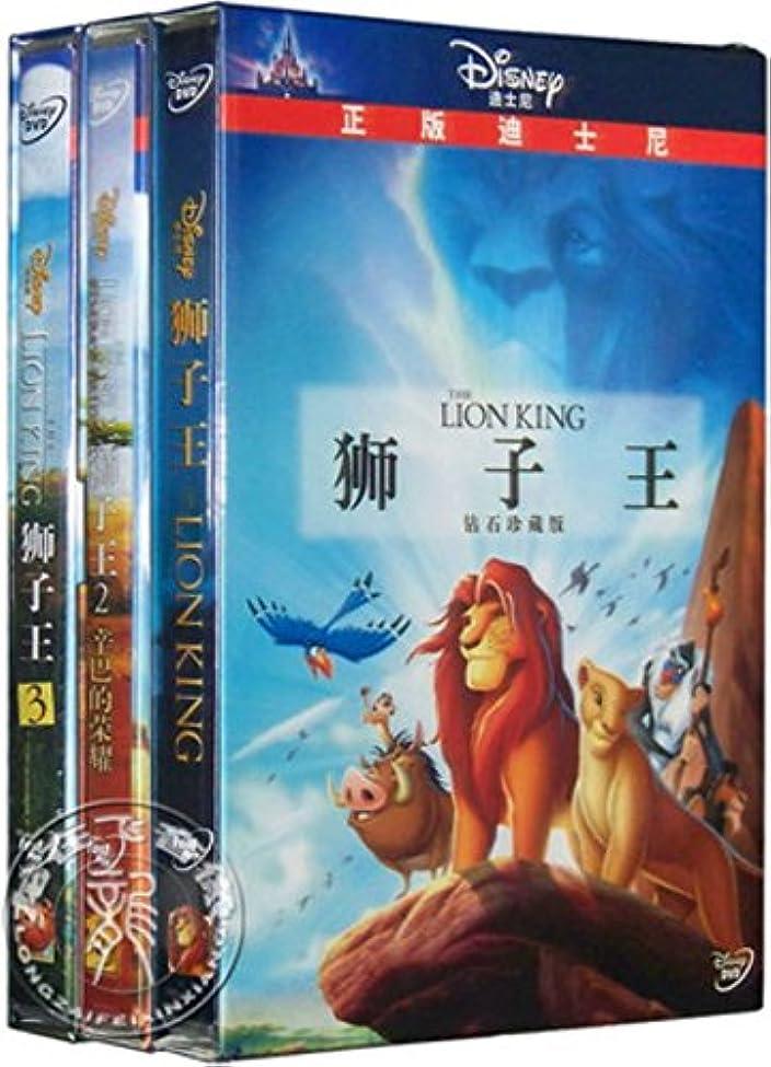 誰が反応するドアミラーライオン?キング(The Lion King)1?3部作 中国正規版DVD 言語学び