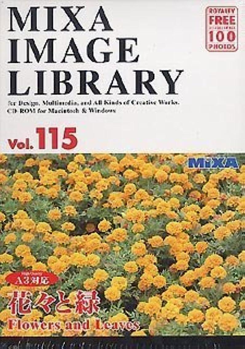スナッチ性的独立したMIXA IMAGE LIBRARY Vol.115 花々と緑