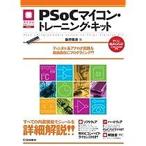 PSoCマイコン・トレーニング・キット―解説書 (マイコン活用シリーズ)