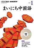 NHK CD ラジオ まいにち中国語 2016年1月号