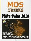 MOS 攻略問題集 MICROSOFT POWERPOINT2010 (MOS攻略問題集シリーズ) 画像