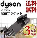 適用するDyson ダイソン ダイソン V7シリーズ(型式:SV11~ HH11~) V8シリーズ(型式:SV10~) 収納用ブラケット壁掛け ブラケット スタンド壁掛け ハンディ コードレス掃除機クリーナー コードレス パーツ アウトレット アダプター(互換品は原装ではない)