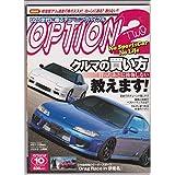 ★オプション2・OPTION2・2014年10月号★