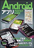 AndroidアプリPERFECT GUIDE (PERFECT GUIDEシリーズ)