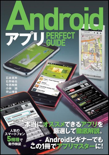 AndroidアプリPERFECT GUIDE (PERFECT GUIDEシリーズ)の詳細を見る