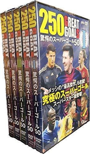 250GREAT GOALS 驚愕のスーパーゴール50 全5巻 (ヨコハマレコード限定 特典DVD付)セット TMW-41-42-43-44-45