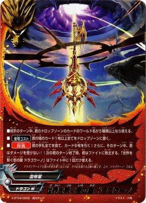 バディファイト/X-BT04-0002 世界を繋ぐ壱の鍵 ドラゴウーノ 【超ガチレア】