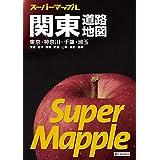 スーパーマップル 関東 道路地図 (ドライブ 地図   ...
