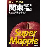 スーパーマップル 関東 道路地図 (ドライブ 地図 | マップル)
