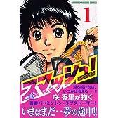 スマッシュ!(1) (講談社コミックス)