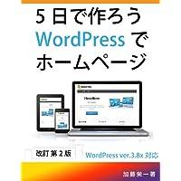 5日で作ろうWordPressでホームページ: 改訂第2版(WordPress: ver.3.8.x対応)