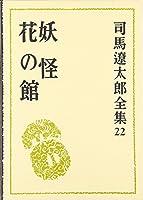司馬遼太郎全集 (22) 妖怪・花の館