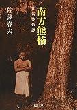 南方熊楠: 近代神仙譚 (河出文庫)