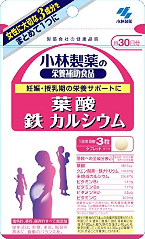 小林製薬の栄養補助食品 葉酸 鉄 カルシウム 約30日分 90粒