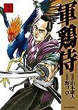 軍鶏侍 (2) (SPコミックス)