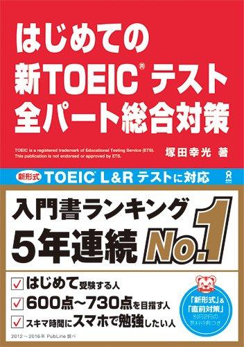 CD付 新形式対応 はじめての新TOEIC テスト 全パート総合対策 別冊「とらの巻」付 (はじめての新TOEICテストシリーズ)の詳細を見る