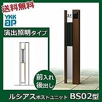 YKKAP ルシアスポストユニットBS02型 演出照明タイプ 木調カラー *表札はネームシール/ポストは前入れ後出しです UMB-BS02 『機能門柱 機能ポール』 本体色をお選び下さい