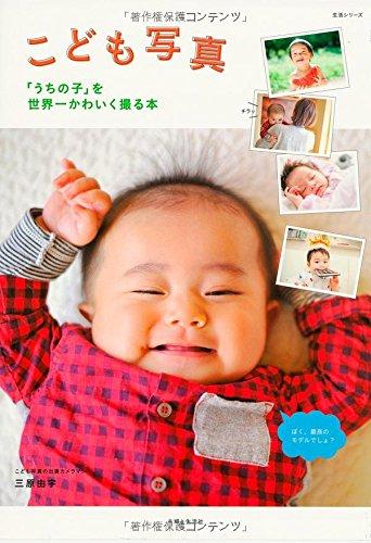 こども写真 「うちの子」を世界一かわいく撮る本 (生活シリーズ)の詳細を見る
