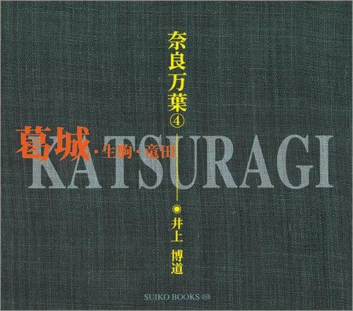 奈良万葉〈4〉葛城・生駒・竜田 (SUIKO BOOKS)