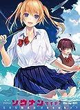 TVアニメ「ソウナンですか?」Blu-ray BOX[Blu-ray/ブルーレイ]