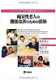 痴呆性老人の機能改善のための援助―モンテッソーリ法と間隔伸張法を用いた