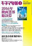 キネマ旬報 2017年3月下旬 映画業界決算特別号