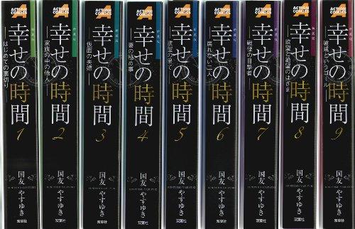 幸せの時間 新装版 コミック 1-9巻セット (アクションコミックス)
