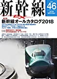 新幹線 EX (エクスプローラ) 2018年3月号