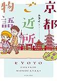 京都ご近所物語 (コミックエッセイの森)