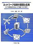 ネットワーク技術の基礎と応用―ICTの基本からQoS、IP電話、NGNまで   (コロナ社)